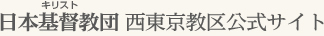 日本基督教団 西東京教区公式サイト