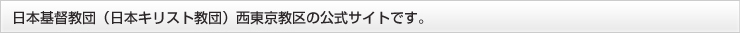 日本基督教団(日本キリスト教団)西東京教区の公式サイトです。