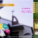 東京台湾教会